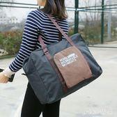 旅行包 女單肩包便攜可折疊裝衣服的包防水大容量可套 nm8262【VIKI菈菈】
