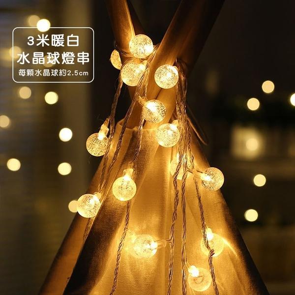 【半島良品】電池式LED水晶燈3米_不附電池(20顆燈)(掛布裝飾、聖誕節、聖誕佈置)