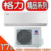 GREE格力【GSH-105HO/GSH-105HI】《變頻》+《冷暖》分離式冷氣