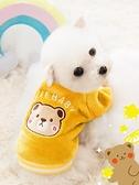 寵物衣服 可愛小熊小狗狗衣服冬季泰迪比熊貓咪寵物小型幼犬冬天保暖秋【快速出貨八折搶購】