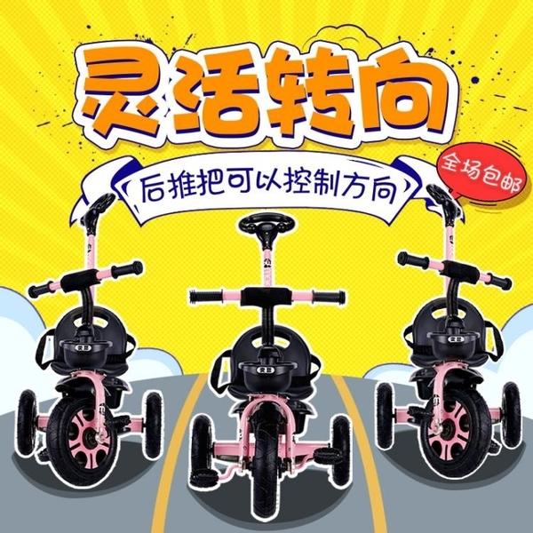 兒童三輪車 三輪車寶寶嬰兒手推車幼兒腳踏車1-3-5歲小孩童車自行車【快速出貨八折下殺】