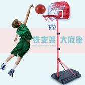 兒童籃球架可升降室內3-5-10歲落地式投籃玩具男孩籃球框4歲寶寶  1igo 遇見生活