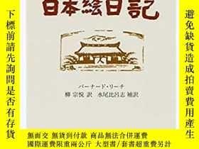 二手書博民逛書店日本繪日記罕見Bernard Leach picture diary Japan (Kodansha academ