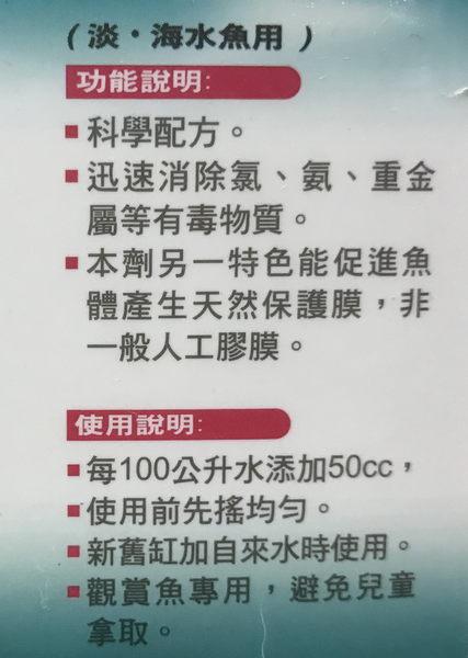 【西高地水族坊】鐳力 雅柏UP 除氯水質穩定劑(600ml)