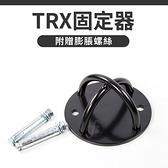 【單入】TRX固定器/固定盤/固定架/訓練繩固定/吊環固定