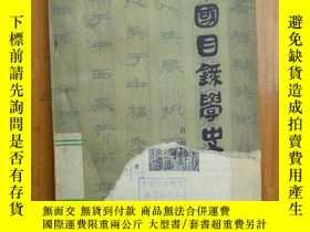 二手書博民逛書店罕見《中國目錄學史》Y14328 呂紹虞 安徽教育出版社 出版1