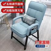 單人沙發五檔調節靠背電腦椅家用沙發躺椅辦公室臥室宿舍書桌簡約椅子YYS 快速出貨
