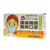 環保媽媽醫用口罩 成人用 50入裝 台灣製 / 現貨供應 / 顏色隨機