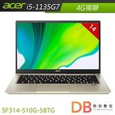 acer 宏碁 Swift 3 SF314-510G-58TG 14吋 i5-1135G7 4G獨顯 Win10 FHD 筆電(6期0利率)-送星巴克飲料券2張