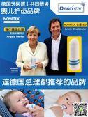 舌苔清潔器Dentistar指套牙刷寶寶嬰兒口腔清潔舌苔奶垢硅膠 手指乳牙刷 99一件免運