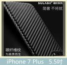 iPhone 7 Plus (5.5吋) 禦系列 碳纖維紋 全包 輕薄 防水 防刮 保護套 保護殼 手機套 手機殼 背殼 外殼