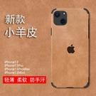 蘋果13手機殼軟膠小羊皮iPhone13PROMAX防摔全包8/x套11/12情侶6s快速出貨雙11特惠價