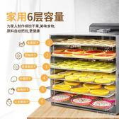 水果烘乾機食品家用食物果茶溶豆果蔬乾果風乾機脫水機 YTL LannaS