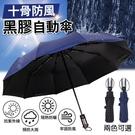 【G2604】黑膠不透光!加大傘面黑膠款十骨自動傘 十骨防風自動傘 晴雨傘 陽傘 雨傘