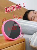 起床鬧鐘鬧鐘創意電子迷你夜光簡約可愛床頭多功能女小學生用兒童專用靜音  走心小賣場