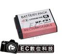 【EC數位】SONY 數位相機 G1 F88 P100 P120 P150 P200 T30 T50 V3 專用 NP-FR1 NPFR1 高容量防爆電池