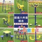 戶外健身器材 室外戶外小區公園社區廣場老年人體育運動路徑漫步機T