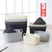 3件套仿藤編收納筐置物籃零食水果雜物桌面手提浴室洗澡籃子