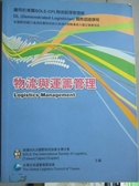 【書寶二手書T4/大學商學_ZHP】物流與運籌管理_國際物流協會