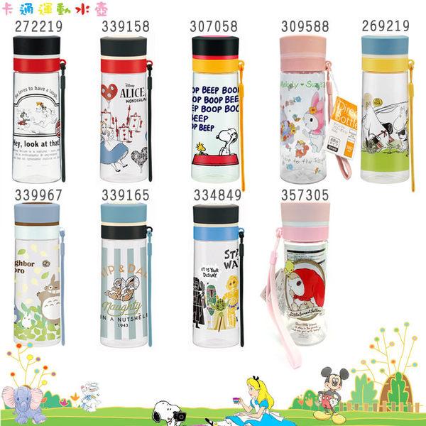 迪士尼 米奇 愛麗絲 奇奇蒂蒂 史努比  美樂蒂 龍貓 運動水壺 冷水壺 隨身杯 380ML 日本進口正版