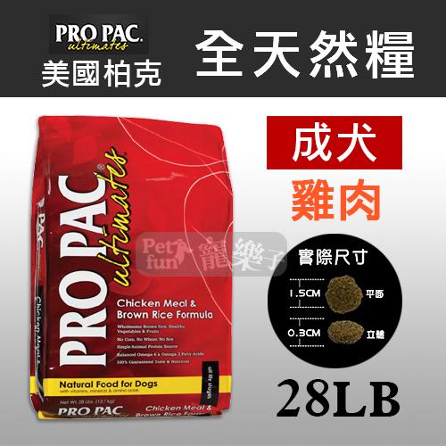 [寵樂子]《PRO PAC美國柏克》全天然糧成犬(雞肉+糙米+藍莓) - 28磅 / 狗飼料