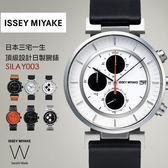 【人文行旅】ISSEY MIYAKE 三宅一生 | W精品腕錶  SILAY003