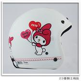 KK 小帽款 復古帽 美樂蒂 MM-1 白 803 安全帽 女生款 成人 安全帽 3/4罩 半罩 正版授權