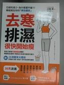 【書寶二手書T1/養生_OMH】去寒排濕,很快開始瘦:幫自己變成「可融解脂肪」體質,暢通氣血