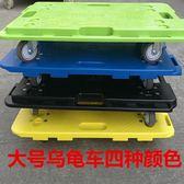 雙十二狂歡小型拉貨車多功能搬運滑板四輪加厚拉貨車物流倉儲小型載重安全運輸手推車耐