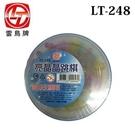 雷鳥 LT-248 亮晶晶跳棋 /組