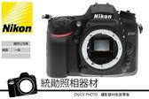 Nikon D7200 BODY 機身 國祥公司貨   24期零利率   6/30前贈新光三越禮券1500元 防丟小幫手