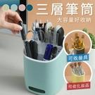 【大容量三層設計】文具收納筒 筆筒 收納盒 三層收納盒 餐具收納 筷架【AAA6610】預購