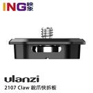 【映象攝影】ULANZI 2107 Claw 銳爪 快裝拆板及接座 公司貨 快拆板 快速安裝系統 不含快拆座