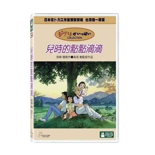 兒時的點點滴滴 DVD 宮崎駿  (購潮8)