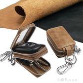 男多功能汽車鑰匙包套雙層鎖匙包匙鑰包通用迷你遙控腰掛 小確幸生活館