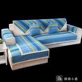 沙發套 純色沙發墊四季通用布藝棉麻沙發套罩巾全蓋坐墊簡約防滑墊 娜娜全館免運