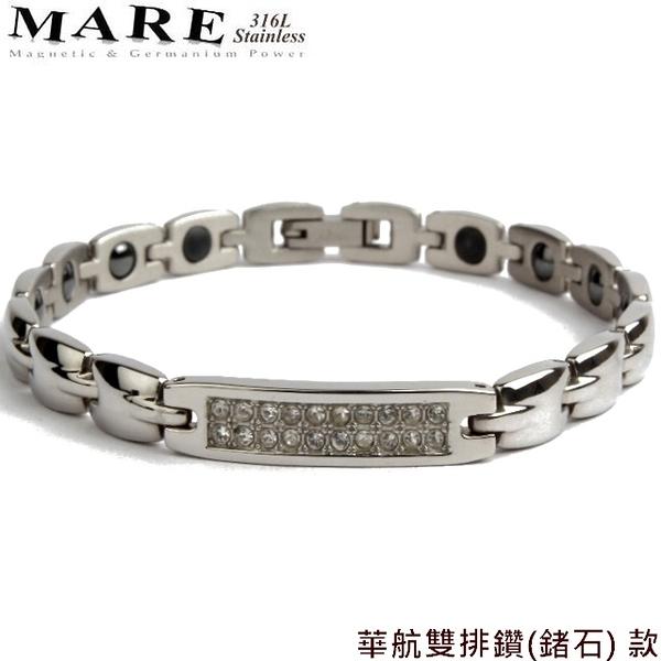 【MARE-316L白鋼】系列:華航雙排鑽(鍺石) 款