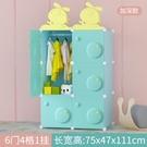 收納櫃 兒童收納柜子衣服多功能衣櫥塑料置物柜自由組合簡易整理衣柜【免運】