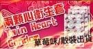 【滿499免運/附發票】144入 兩顆心...