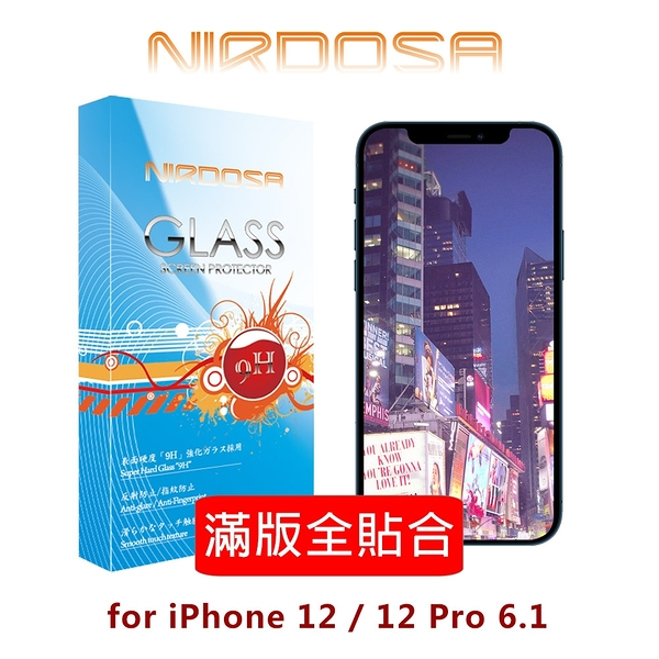 快速出貨 NIRDOSA 全滿版 iPhone 12 / 12 Pro 6.1 鋼化玻璃 螢幕保護貼