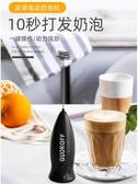 奶泡器 家用手持小型電動打奶泡器電動奶泡機攪拌器電動牛奶發泡器 零度3C