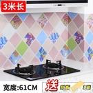 廚房防油貼紙耐高溫櫥櫃灶台用自黏防水防油煙機鋁箔瓷磚牆貼壁紙 NMS名購居家