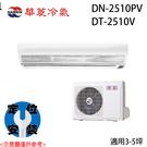 【HAWRIN華菱】3-5坪 定頻冷專分離式冷氣 DN-2510PV/DT-2510V 基本安裝免運費
