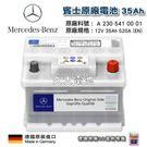 ✚久大電池❚ 德國 BENZ 賓士原廠電瓶 A2305410001 12V 35Ah 520A(EN) 德國原裝進口