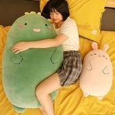 (小號50CM)恐龍毛絨玩具可愛兔子玩偶女生床上抱娃娃睡覺長條抱枕公仔男生款【交換禮物】