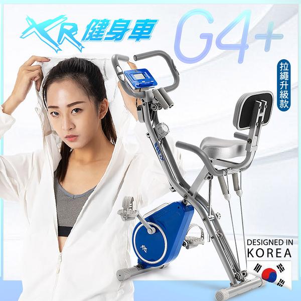 全新進化渦輪式 XR-G4+ 二合一雙拉繩磁控飛輪健身車(12段阻力/前後雙阻力拉繩) WELLCOME好吉康