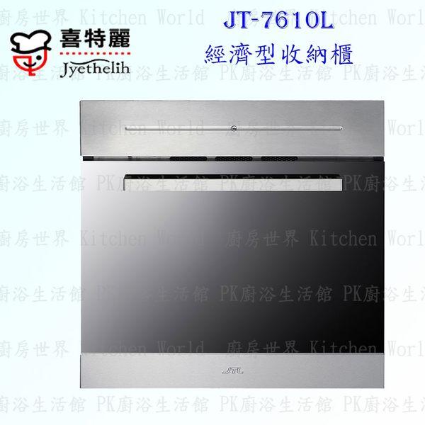 【PK廚浴生活館】高雄喜特麗 JT-7610L 經濟型收納櫃 JT-7610 ☆橫流扇設計 實體店面 可刷卡