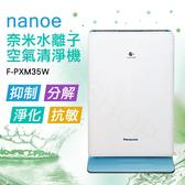促銷【國際牌Panasonic】nanoe奈米水離子空氣清淨機 F-PXM35W