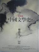 【書寶二手書T2/歷史_MKC】一本就通-中國文學史_韓高年