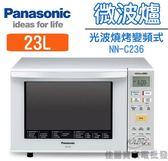 【佳麗寶】-留言再享折扣(Panasonic國際)23公升光波燒烤變頻式微波爐【NN-C236】
